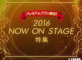 2016NOW ON STAGE特集