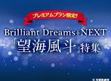Brilliant Dreams+NEXT「望海風斗」特集