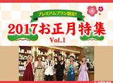 2017お正月特集 Vol.1