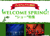 "WELCOME SPRING!""ショー""特集"