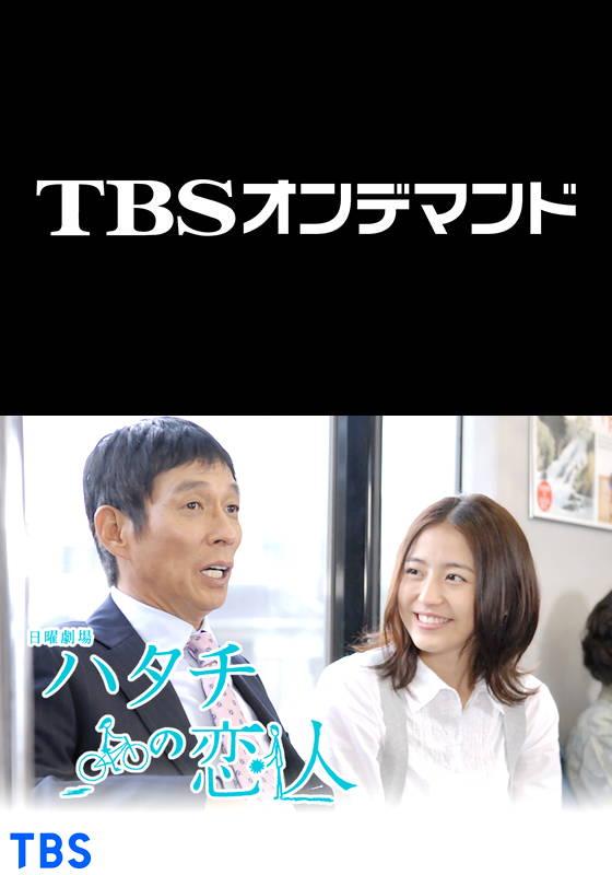 TBSオンデマンド「ハタチの恋人」
