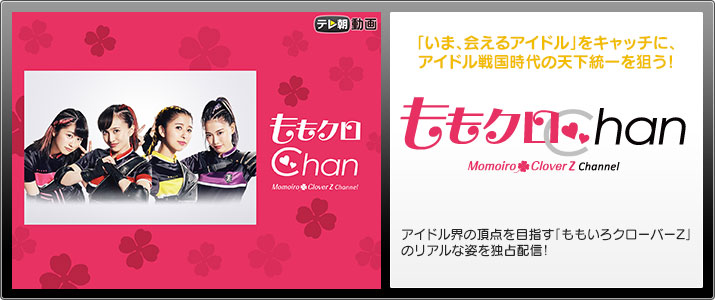 �ƥ�īư��֤�⥯��Chan��Momoiro Clover Z Channel����
