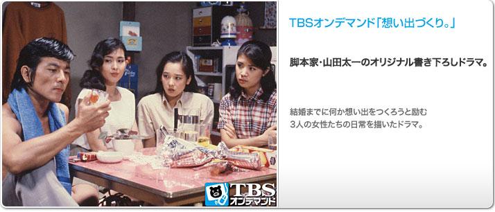 TBSオンデマンド「想い出づくり。」