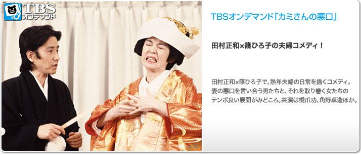 TBSオンデマンド「カミさんの悪口」