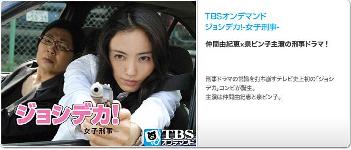 TBSオンデマンド「ジョシデカ!-女子刑事-」