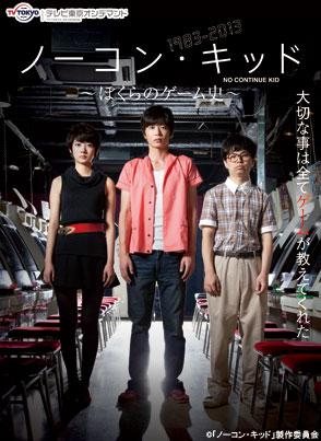 テレビ東京オンデマンド「ノーコン・キッド〜ぼくらのゲーム史〜」
