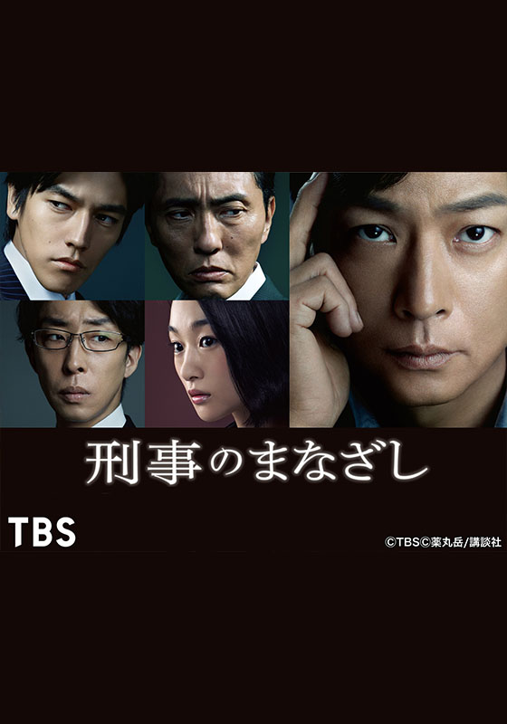 TBSオンデマンド「刑事のまなざし」