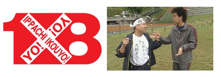 「1×8いこうよ! 1×8特選レア企画」