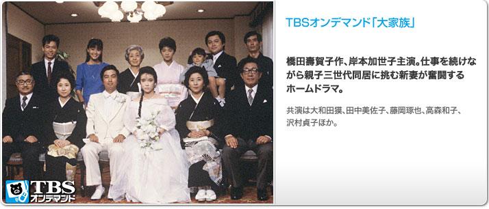 TBSオンデマンド「大家族」