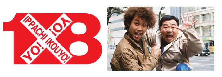 「1×8いこうよ! 1×8特選レア企画(木村リベンジ祭り)」