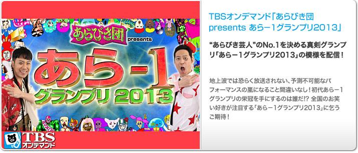 TBSオンデマンド「あらびき団 presents あら-1グランプリ2013」