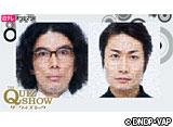 THE QUIZ SHOW -ザ・クイズショウ−