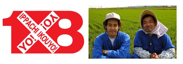 「1×8いこうよ! 大泉・木村のYOYO'Sファーム」