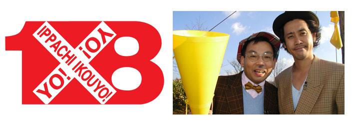 「1×8いこうよ! 大泉・木村の1×8映画祭」