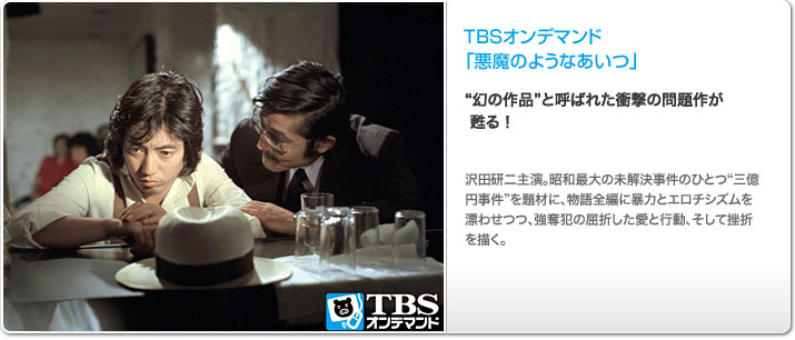 TBSオンデマンド「悪魔のようなあいつ」