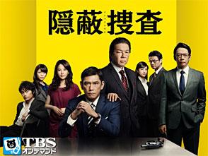 TBSオンデマンド「隠蔽捜査」