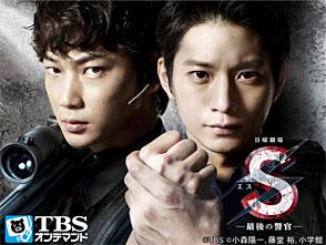 TBSオンデマンド「S−最後の警官−」