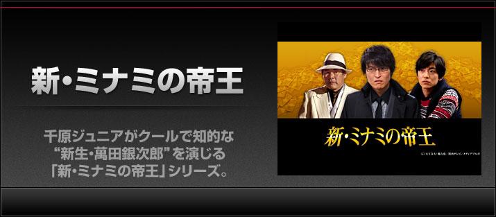 関西テレビ おんでま「新・ミナミの帝王」