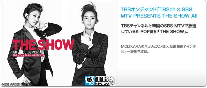 TBSオンデマンド「TBSch × SBS MTV PRESENTS THE SHOW All About K-POP」