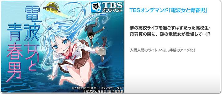TBSオンデマンド「電波女と青春男」