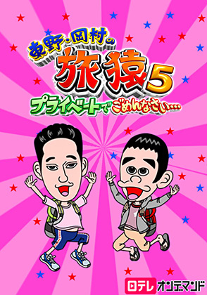 日テレオンデマンド「東野・岡村の旅猿5〜プライベートでごめんなさい」