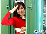 TBS女子アナ 日本歴史探訪