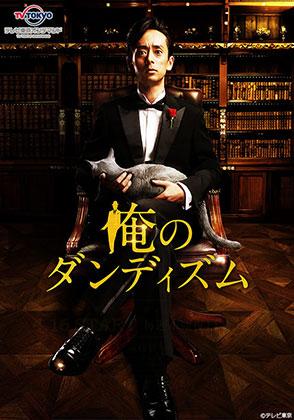 テレビ東京オンデマンド「俺のダンディズム」