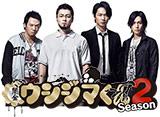 �Ƕ⥦�����ޤ��� Season2