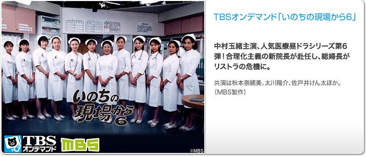 TBSオンデマンド「いのちの現場から6」