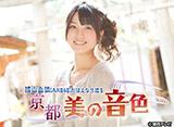 横山由依(AKB48)がはんなり巡る 京都 美の音色