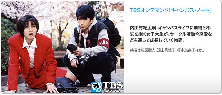 TBSオンデマンド「キャンパス・ノート」