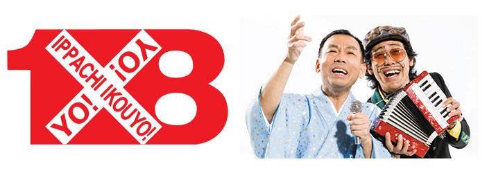 「1×8いこうよ! 大泉・木村の1×8水産業応援プロジェクト」