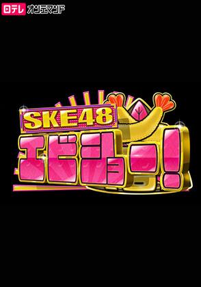日テレオンデマンド「SKE48 エビショー!」