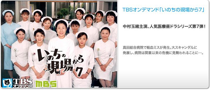 TBSオンデマンド「いのちの現場から7」