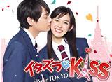 ���������Kiss��Love in TOKYO