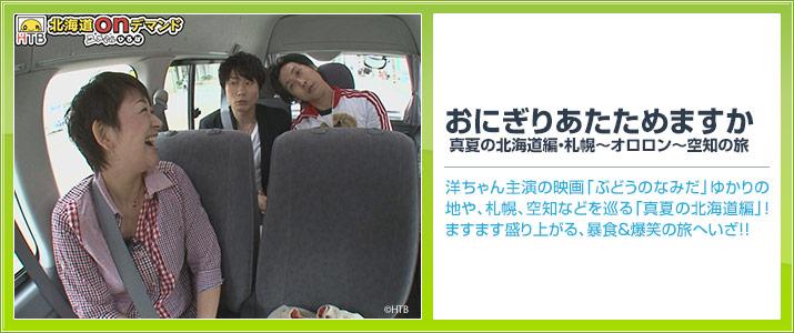 おにぎりあたためますか 真夏の北海道編・札幌〜オロロン〜空知の旅