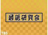 「落語研究会」6本追加