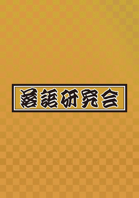 TBSオンデマンド「落語研究会」