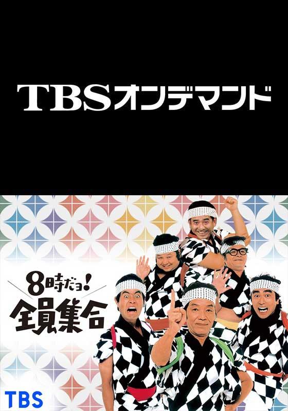 TBSオンデマンド「8時だョ!全員集合」