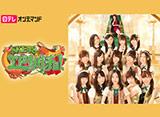 SKE48 ���ӥ�����硪