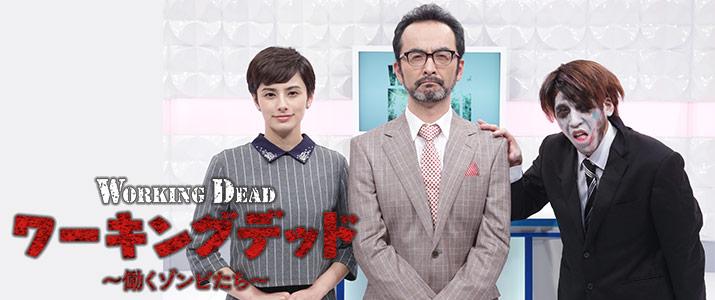 テレビ東京オンデマンド「ワーキングデッド〜働くゾンビたち〜」