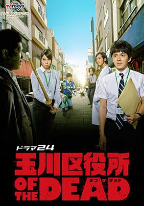 テレビ東京オンデマンド「玉川区役所 OF THE DEAD」
