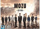 MOZU Season2�����������TBS OD��