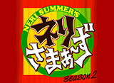 �ͥꤵ�ޤ�����SECOND SEASON
