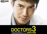 DOCTORS 3 �Ƕ���̾��