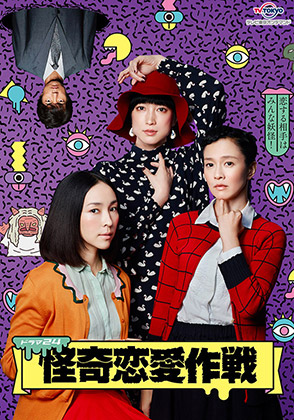 テレビ東京オンデマンド「怪奇恋愛作戦」
