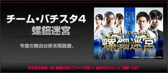 関西テレビ おんでま「チーム・バチスタ4 螺鈿迷宮」
