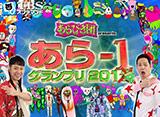 あらびき団 Presents あら-1グランプリ2014
