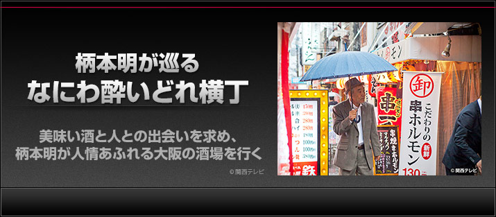 関西テレビ おんでま「柄本明が巡る なにわ酔いどれ横丁」