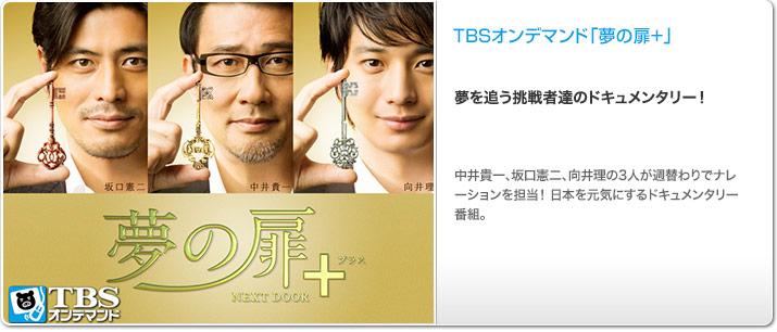 TBSオンデマンド「夢の扉+」